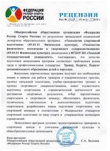 Рецензия от Федерации роллер спорта России