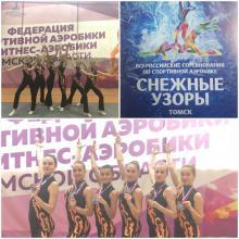 Всероссийские соревнования по спортивной аэробике &laquoСнежные узоры&raquo