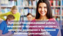 Выпускные квалификационные работы: оформление от титульного листа до списка литературы, размещение в Электронной библиотеке (репозитории) ТГУ