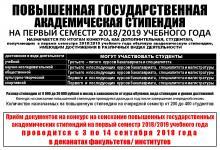 Конкурс на соискание повышенной государственной академической стипендии на первый семестр 2018/2019 учебного года