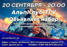 Альпклуб ТГУ