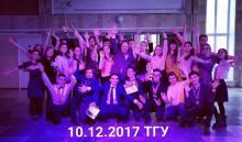 Праздник танца ТГУ