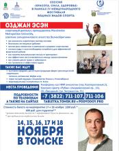 14 ноября в Томске откроется Международная научно-практическая сессия &laquoКрасота. Сила. Здоровье&raquo.
